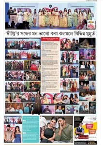 Deepti – Beauty Pageant by Ei Samay, Times of India